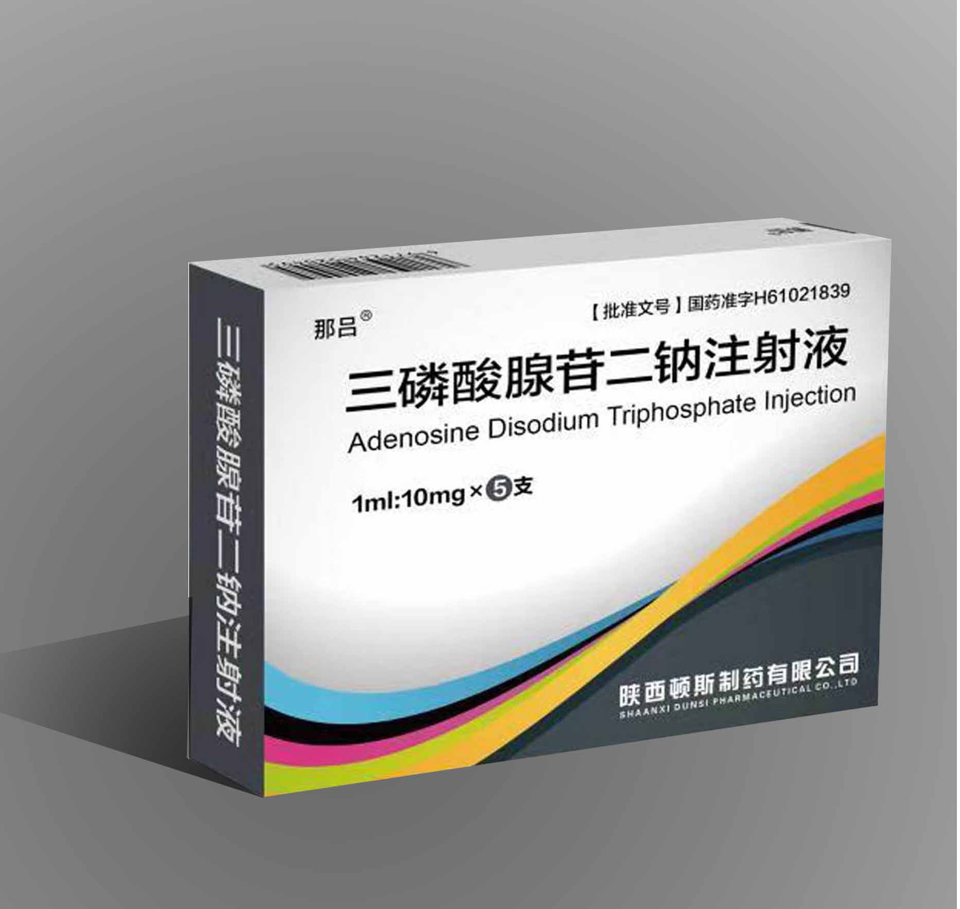 三磷酸腺苷二鈉注射液