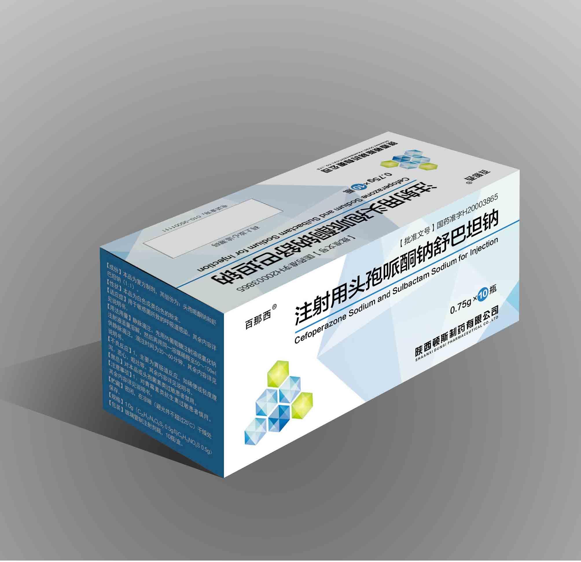 注射用頭孢哌酮鈉舒巴坦鈉2:1