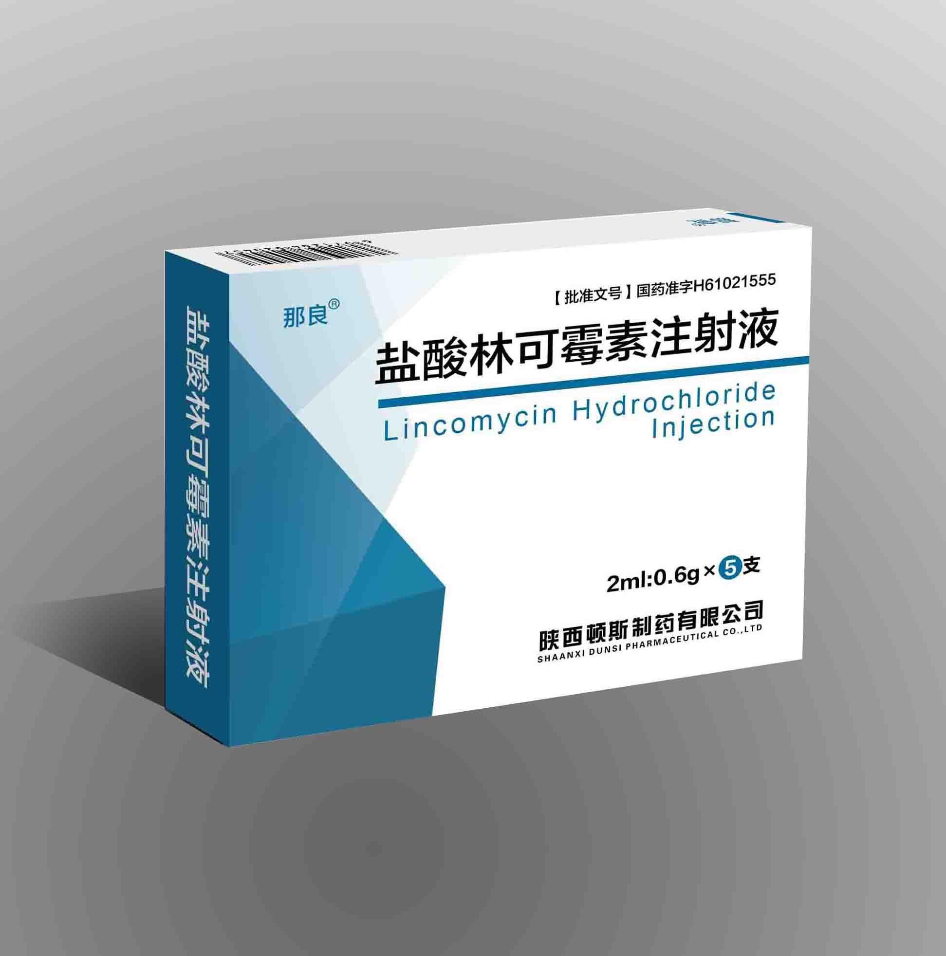 鹽酸林可霉素注射液