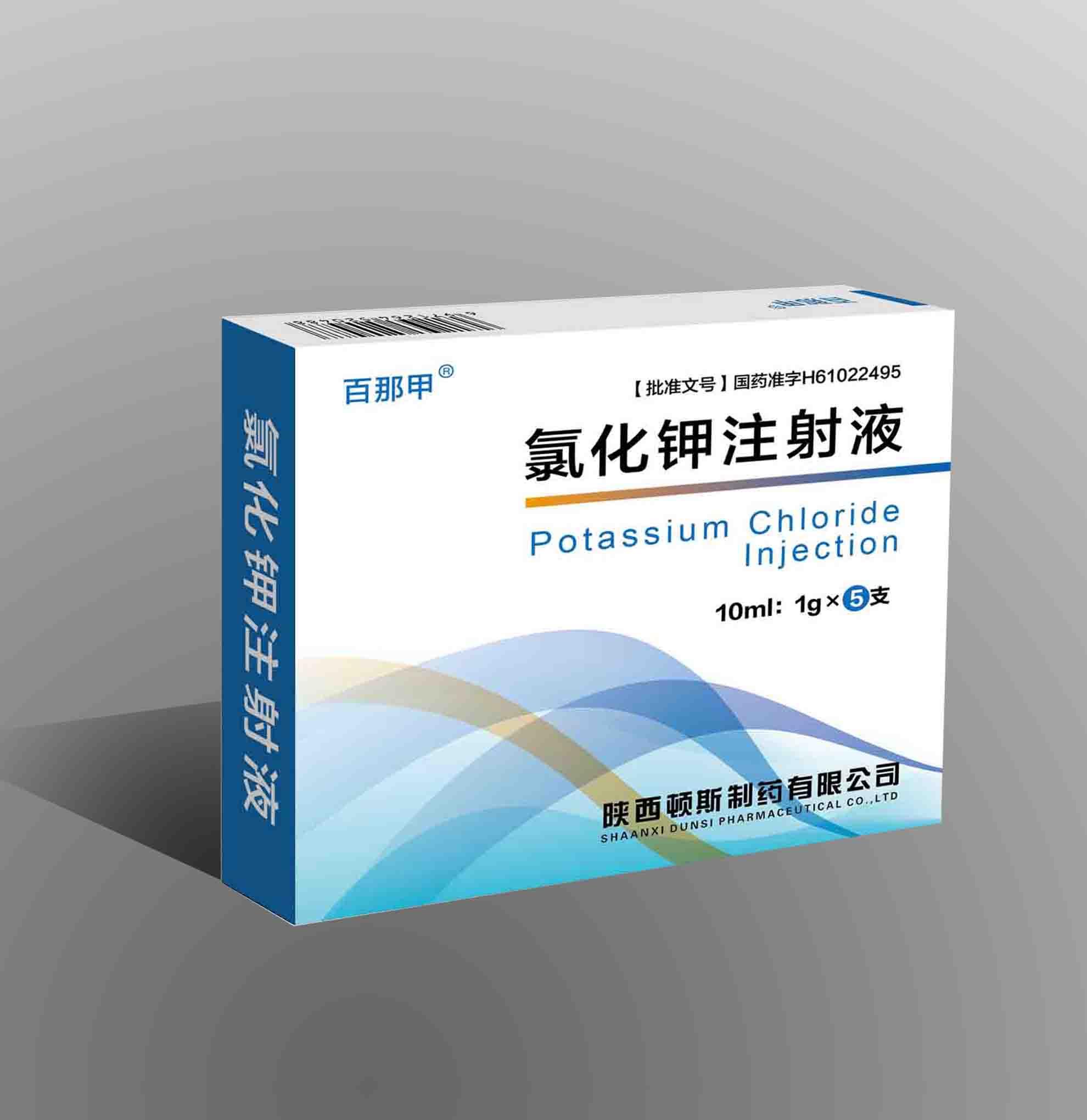 氯化鉀注射液